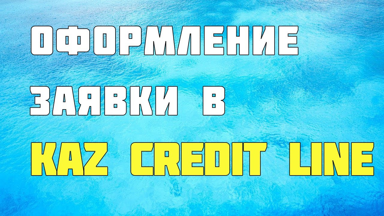 займ онлайн кредит личный кабинет