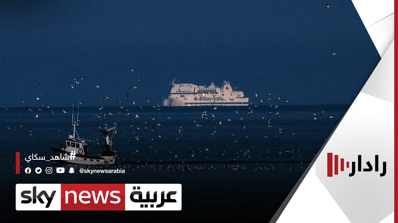 احتجاز فرنسا لسفينة صيد بريطانية خطوة غير متوقعة | #رادار  - نشر قبل 60 دقيقة