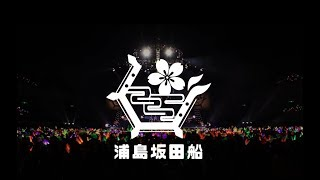 【2017】浦島坂田船両国公演2days ダイジェスト映像