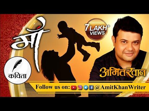 Maa | माँ | Hindi Kavita