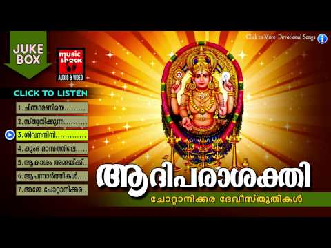 ആദിപരാശക്തി | Hindu Devotional Songs Malayalam | Chottanikkara Amma Devotional Songs Jukebox