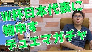 【パズドラ】サッカー日本代表に物申しながらデュエマガチャ