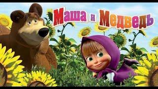 Маша и медведь лего мультик