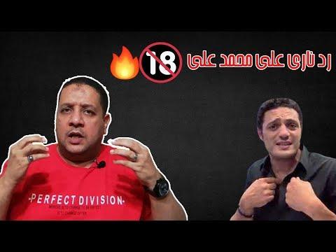 رد نارى على الممثل محمد على سابقا الخرونج حاليا +18