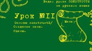 Урок 11. Construct 2 . Создание меню игры. Сцены.