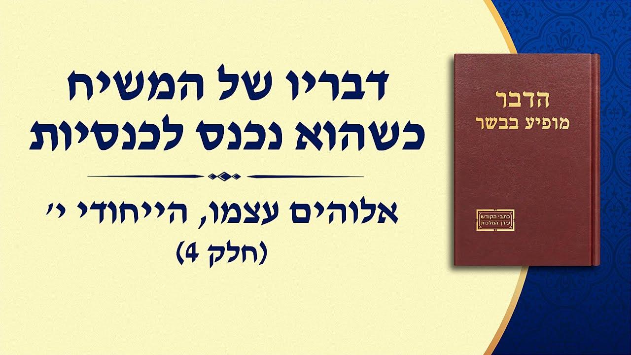 """דבר אלוהים - """"אלוהים עצמו, הייחודי י' אלוהים הוא מקור החיים של כל הדברים (ד')"""" (חלק 4)"""