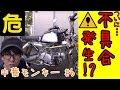 【中華モンキー】vol.6☆ついに…不具合発生?★買ったので弄ります (125cc) ☆【キットバイク】