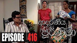 Adaraniya Purnima | Episode 416 03rd February 2021 Thumbnail