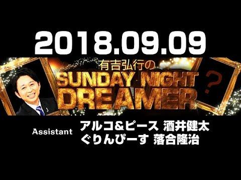 2018.09.09 有吉弘行のSUNDAY NIGHT