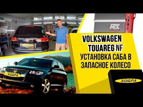 Volkswagen Touareg установка сабвуфера