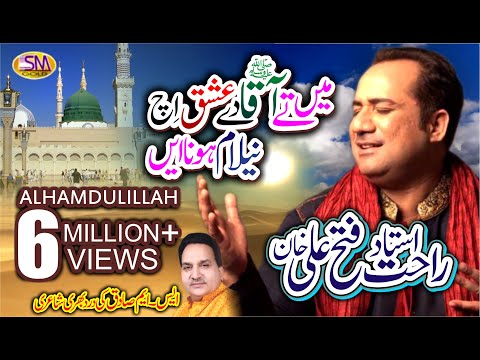 RAHAT FATEH ALI KHAN (2018) - MEIN TE AQAA DE ISHQ CH NEW OFFICIAL VIDEO