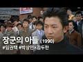 장군의 아들1990 / The General's Son Janggun-ui adeul