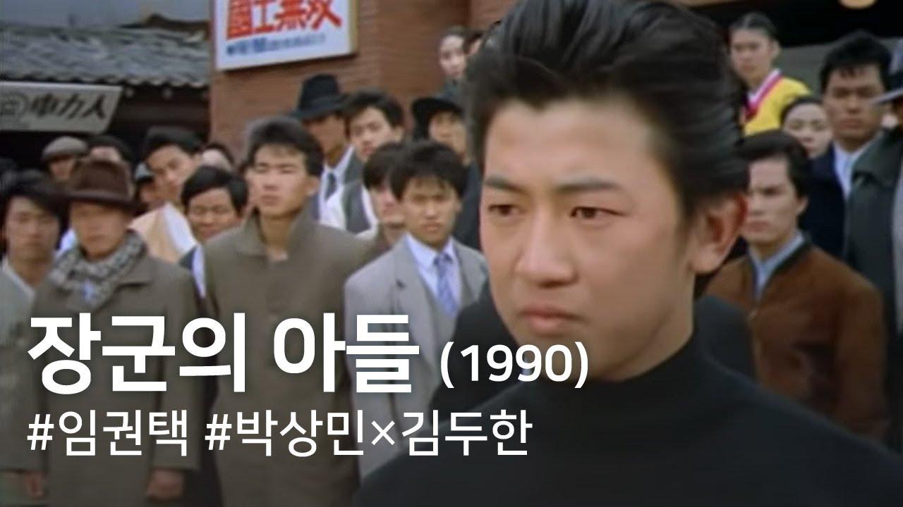 Download 장군의 아들(1990) / The General's Son (Janggun-ui adeul)
