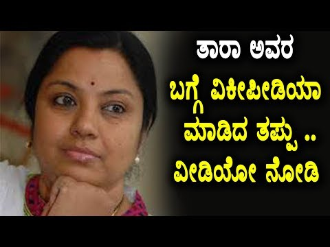 Tara details gone wrong on Wikipedia | Tara kannada actress | Top Kannada TV