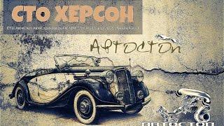 Ремонт автомобилей,0509107676,Херсон  Exactoris!(, 2015-05-07T22:59:54.000Z)
