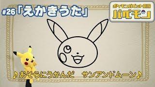 【公式】ポケモンパペット劇場 パペモン  #26「えかきうた」