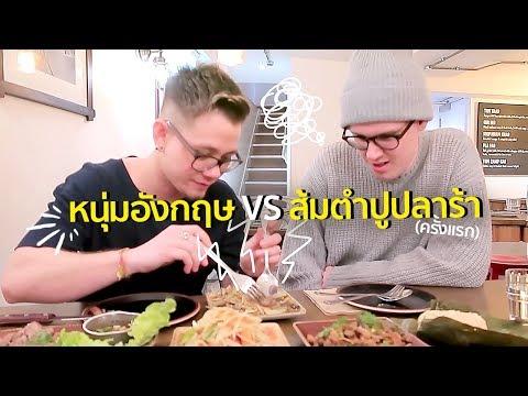 กินมาราธอน อาหารไทยในต่างแดน - ส้มตำ หมูแดง กุ้งแช่ แท้มั้ย?   #สตีเฟ่นโอปป้า