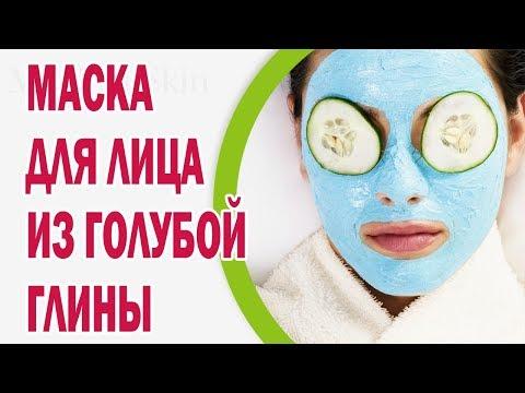 Маска с голубой глиной для лица