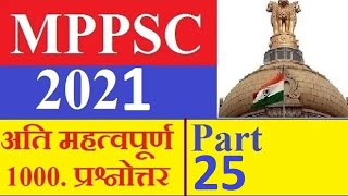 part 25 mppsc pre preparation in hindi | mppsc preparation without coaching | mppsc gs in hindi