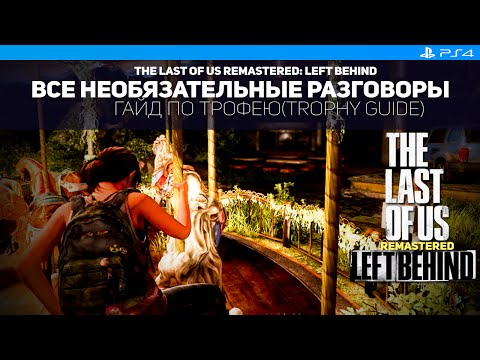 The Last of Us Remastered: Left Behind - Все Необ. Разговоры (All Optional Conversations)