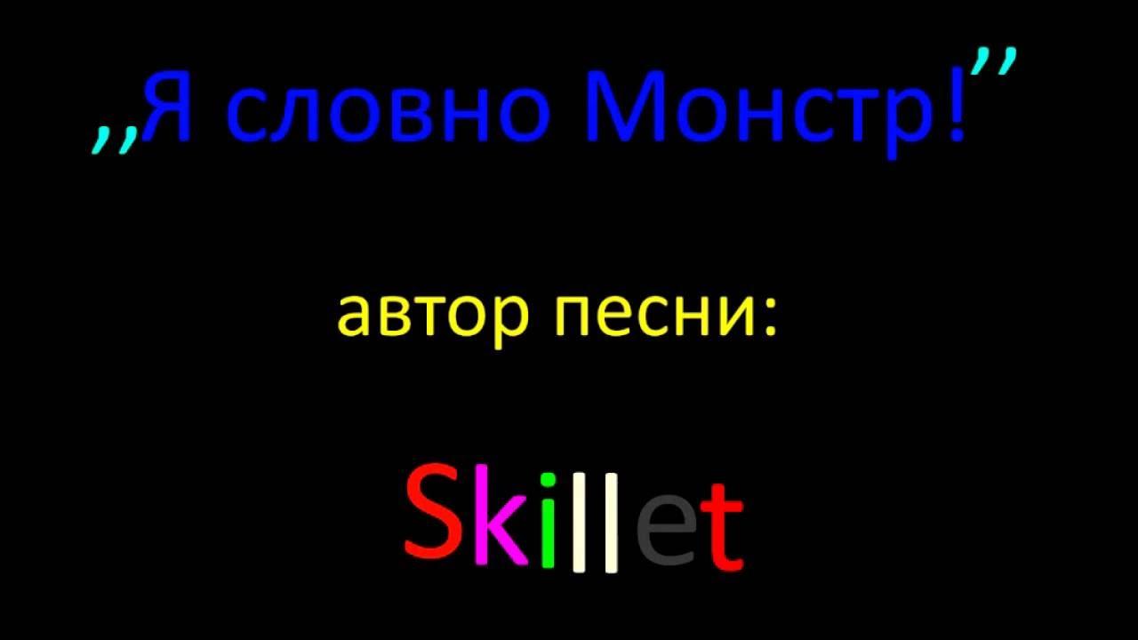 Skillet monster на русском слушать онлайн c текстом