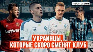 Ярмоленко Цыганков Миколенко Малиновский кто сменит клуб