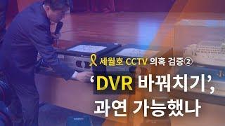 [세월호 CCTV 의혹 검증②] 'DVR 바꿔치기', 과연 가능했나 - 뉴스타파