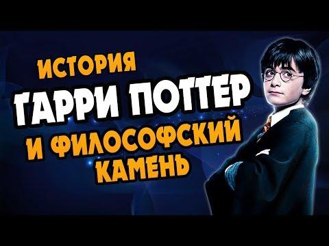 Гарри Поттер и Философский Камень: Полный Обзор Книги