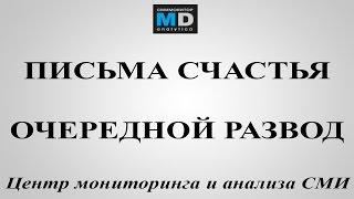 Письма счастья - АРХИВ ТВ от 25.09.14, 1 канал
