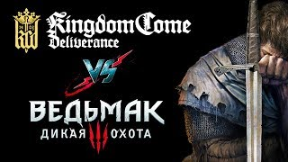 Что лучше The Witcher 3 VS Kingdom Come Deliverance Кликбейтовый подкаст