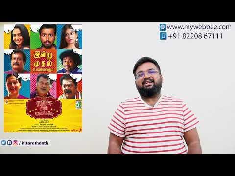 Dhanusu Raasi Neyargalae review by Prashanth