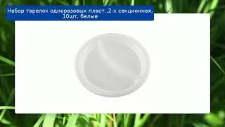 Набор тарелок одноразовых пласт.,2-х секционная, 10шт, белые обзор