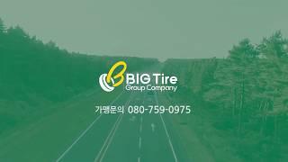 [제주도 홍보영상] Big Tire 빅타이어 광고 홍보영상
