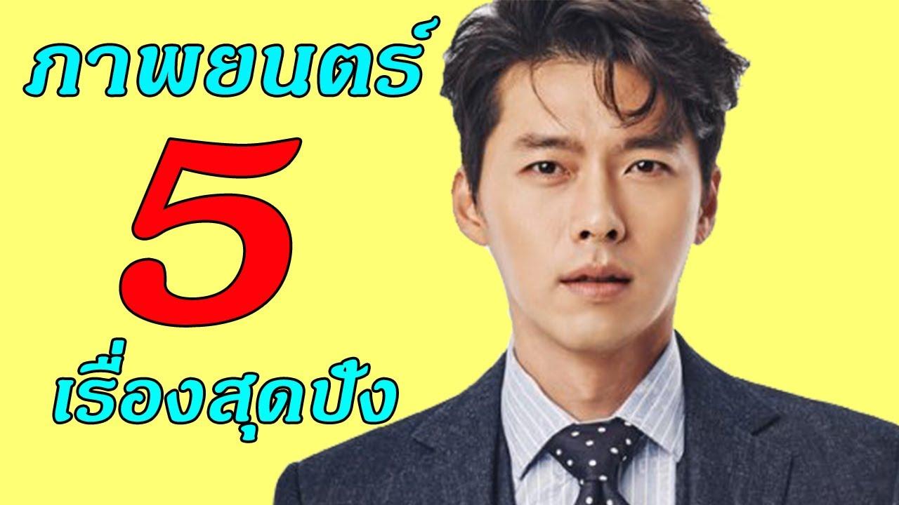5 ภาพยนตร์สุดปังของฮยอนบิน