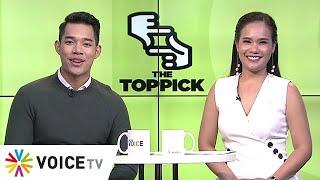 the-toppick-23-สิงหาคม-2562