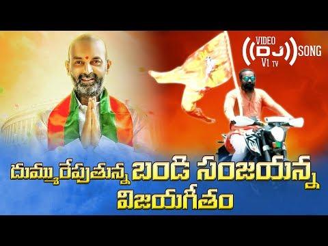 Bandi Sanjay Anna Mp Winning Dj Song    2019 Bandi Sanjay Songs    Hindu DJ Songs Telugu    V1 Tv