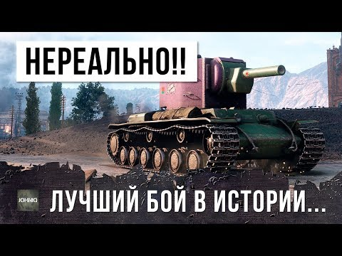 НЕРЕАЛЬНЫЙ ФУГАСНЫЙ ПСИХ НА КВ-2!!!