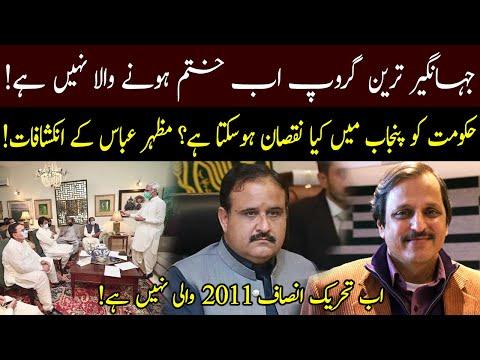 Jahangir Tareen group will damage Punjab Govt | Mazhar Abbas | 21 May 2021 | 92NewsHD thumbnail