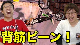 超スタイリッシュ大興奮アクションバイク!「Trial Xtreme 4」