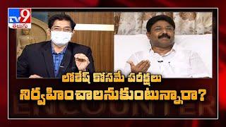 CM Jagan పెట్టబోయే పరీక్షలో పాస్ అవుతారా? :  Audimulapu Suresh Encounter with Murali Krishna - TV9