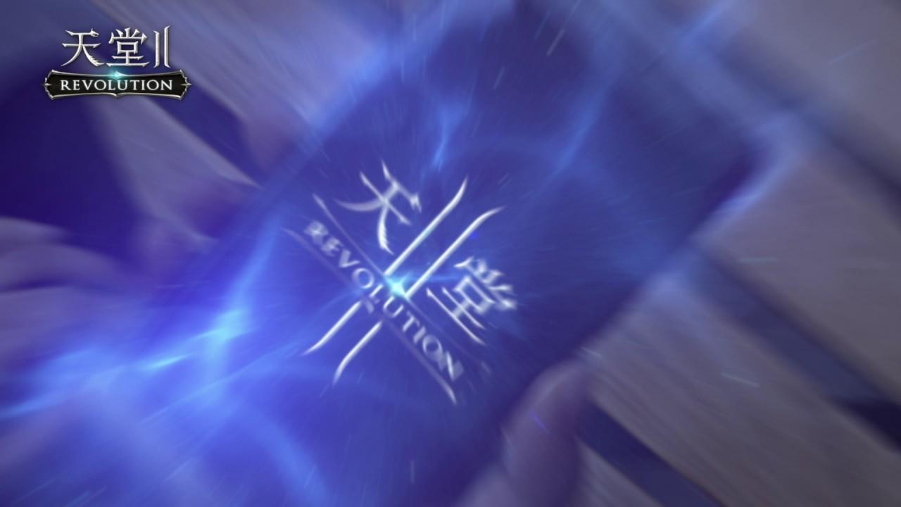《天堂2:革命》 事前預約 熱血進行中!(15秒) - YouTube