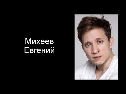 Михеев Евгений Шоурил 2019 (2)