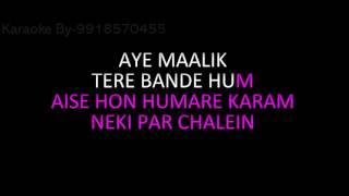 Aye Malik Tere Bande Hum Karaoke Video Lyrics Do Aankhein Barah Haath