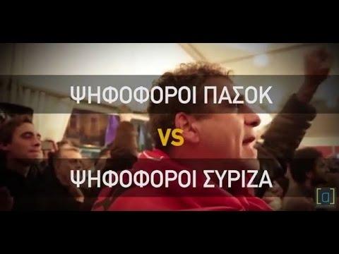 Ψηφοφόροι ΠΑΣΟΚ vs ψηφοφόροι ΣΥΡΙΖΑ
