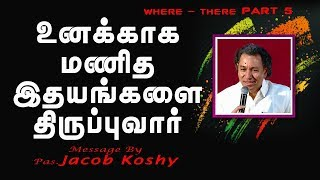 Where _  There Part 5   Pas. Jacob Koshy    Tamil Christian Message