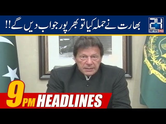 News Headlines | 9:00 PM | 19 Feb 2019 | 24 News HD