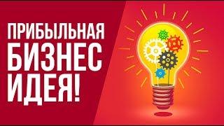 Идеи для бизнеса найти просто! Узнайте как придумать бизнес идеи в любой нише.
