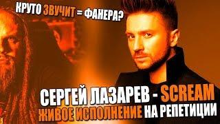 СЕРГЕЙ ЛАЗАРЕВ - SCREAM LIVE РЕПЕТИЦИЯ | ХОРОШО ЗВУЧИТ = ФАНЕРА?