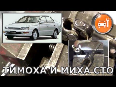 Toyota Corona, Caldina, Camry, Vista - Замена крестовины рулевого кардана