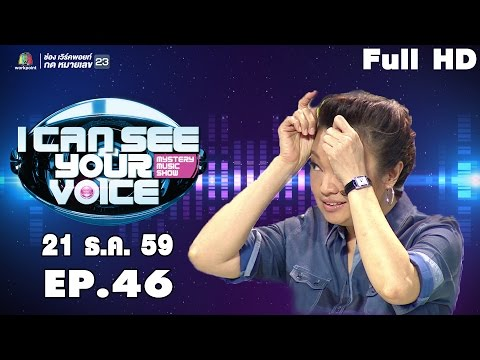I Can See Your Voice -TH | EP.46 | เจนนิเฟอร์ คิ้ม | 21 ธ.ค. 59 Full HD